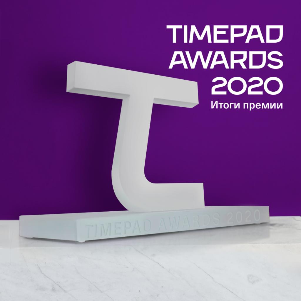 наше мероприятие - лучшее тематическое событие на Timepad в 2020 году!